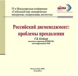 Российский дисменеджмент: проблемы преодоления