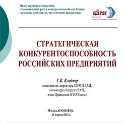 Стратегическая конкурентоспособность российских предприятий