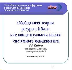 Обобщенная теория ресурсной базы как концептуальная основа системного менеджмента