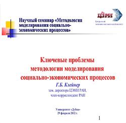Ключевые проблемы методологии моделирования социально-экономических процессов