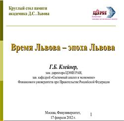 Время Львова - эпоха Львова