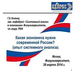 Какая экономика нужна современной России? Опыт системного анализа