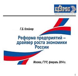Реформа предприятий – драйвер роста экономики России