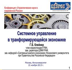 Системное управление в транcформирующейся экономике