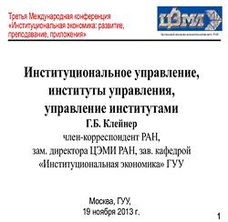 Институциональное управление, институты управления, управление институтами